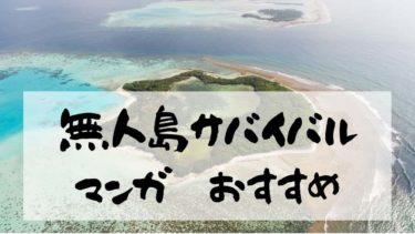 【自給自足】無人島でサバイバルするおすすめマンガ6選